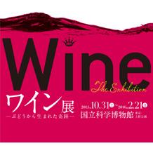 ワイン展 -ぶどうから生まれた奇跡-