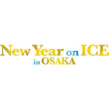 ニューイヤー・オン・アイス in 大阪