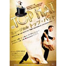 ミュージカル「TOP HAT」<来日公演>