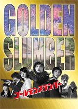 『ゴールデンスランバー』