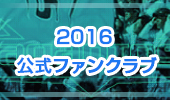 2016公式ファンクラブ