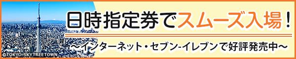 日時指定券でスムーズ入場!