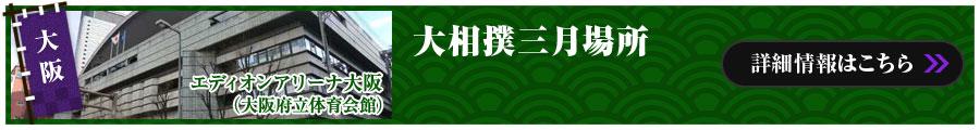 大相撲三月場所 大阪 エディオンアリーナ大阪(大阪府立体育会館)