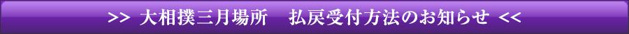 大相撲三月場所 払戻受付方法のお知らせ