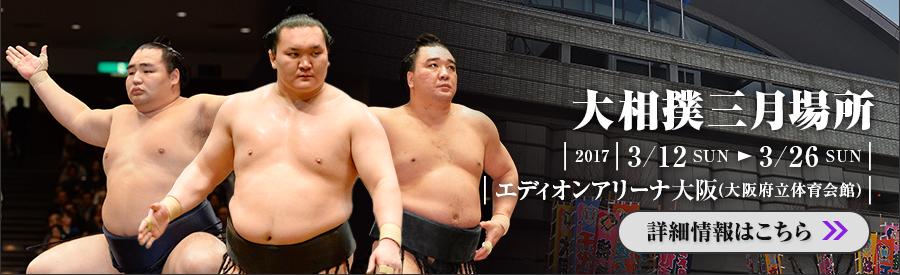 大相撲三月場所