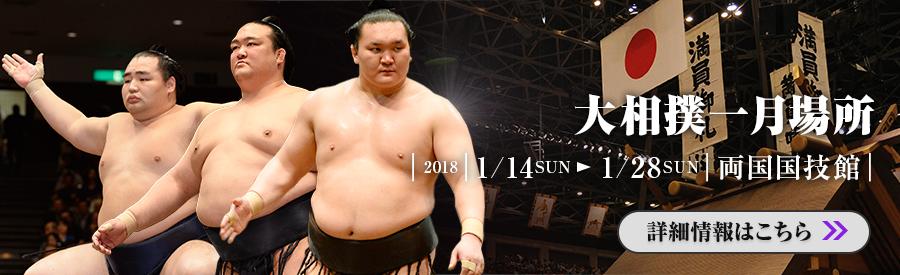 大相撲一月場所