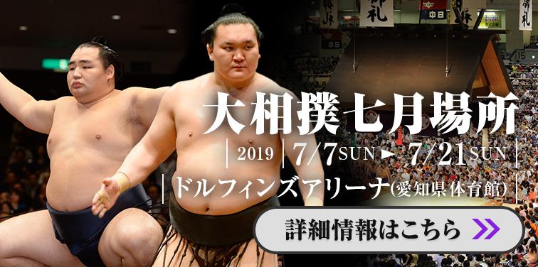 大相撲七月場所