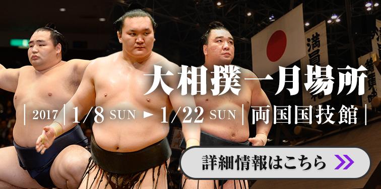 大相撲一月場所 両国国技館