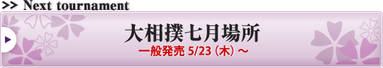 大相撲七月場所 一般発売 5/23(木)~