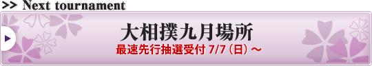 大相撲九月場所 最速先行抽選受付!