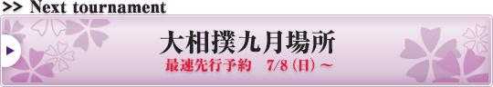 大相撲九月場所 最速先行予約 7/8(日)~
