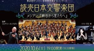 第49回サントリー音楽賞受賞記念コンサート