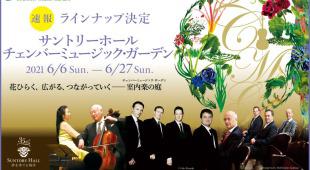 チェンバーミュージック・ガーデン 全28公演開催