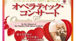 オペラティック・コンサート