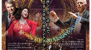 サントリーホールで新年を迎えるコンサート