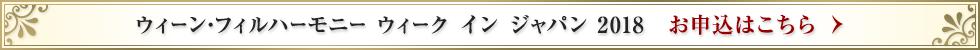 ウィーン・フィルハーモニー ウィーク イン ジャパン 2018 お申込はこちら