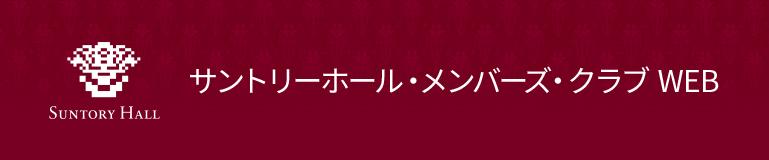 サントリーホール・メンバーズ・クラブWEB