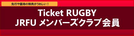 JRFUメンバーズ会員