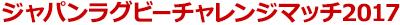 ジャパンラグビーチャレンジマッチ2017