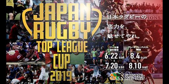 トップリーグカップ2019