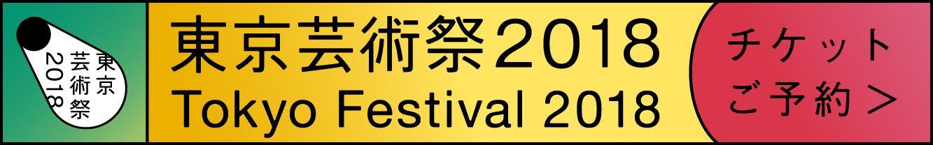 東京芸術祭2018 チケットご予約はこちら