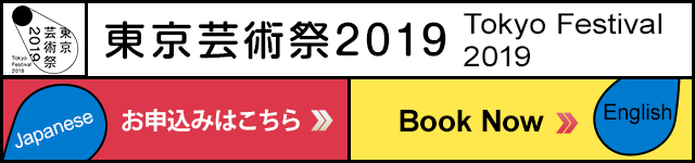 東京芸術祭2019 Tokyo Festival 2019