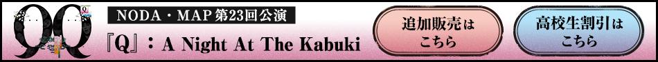 NODA・MAP 第23回公演『Q:A Night At The Kabuki』