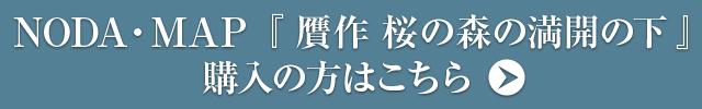 NODA・MAP『贋作 桜の森の満開の下』購入の方はこちら