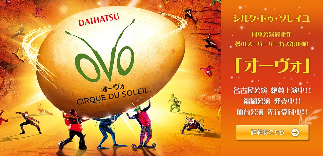 シルク・ドゥ・ソレイユ日本最新公演「ダイハツ オーヴォ」
