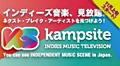 kampsite(キャンプサイト)