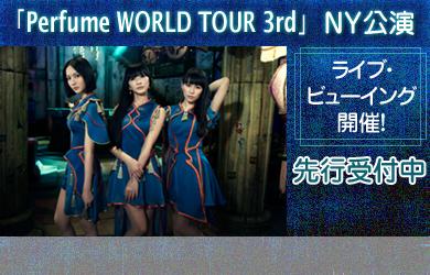Perfume ニューヨーク公演 ライブ・ビューイング