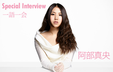 阿部真央Special Interview