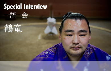 鶴竜Special Interview