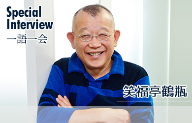 笑福亭鶴瓶Special Interview