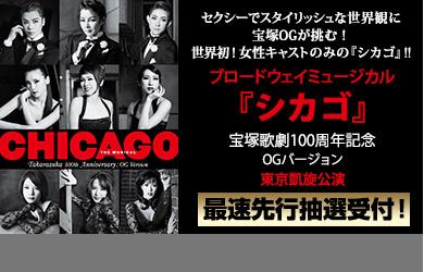 ブロードウェイミュージカル「CHICAGO」宝塚歌劇100周年記念OGバージョン 東京凱旋公演