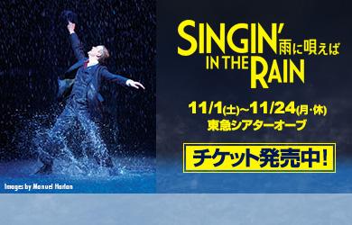 ミュージカル「SINGIN'IN THE RAIN -雨に唄えば-」