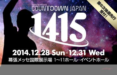 COUNTDOWN JAPAN 14/15