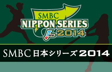 プロ野球 日本シリーズ