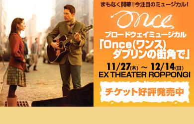 ブロードウェイミュージカル「Once(ワンス)ダブリンの街角で」