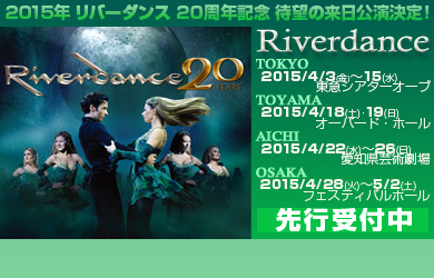 "Riverdance 20years ""the anniversary tour""リバーダンス"