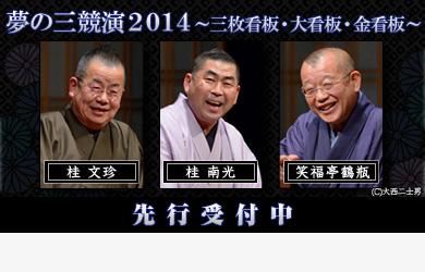夢の三競演2014~三枚看板・大看板・金看板~