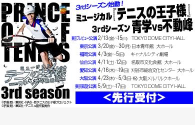ミュージカル『テニスの王子様』3rdシーズン 青学vs不動峰