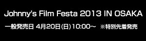 Johnny's Film Festa 2013 IN OSAKA