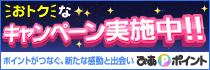 ぴあポイント(キャンペーン)