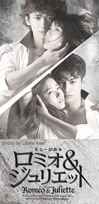 ミュージカル「ロミオ&ジュリエット」</p>
