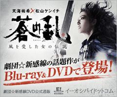 『蒼の乱』DVD&Blu-ray