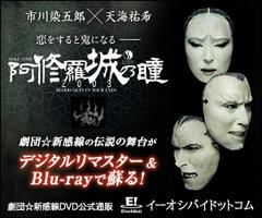 『阿修羅城の瞳』Blu-ray