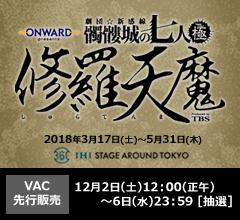 劇団☆新感線『修羅天魔 ~髑髏城の七人 Season極』