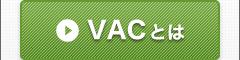 VACとは