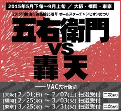 2015年劇団☆新感線35周年 オールスターチャンピオンまつり「五右衛門vs轟天」